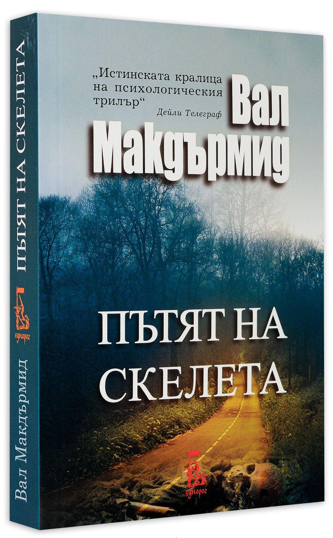 Пътят на скелета - 3