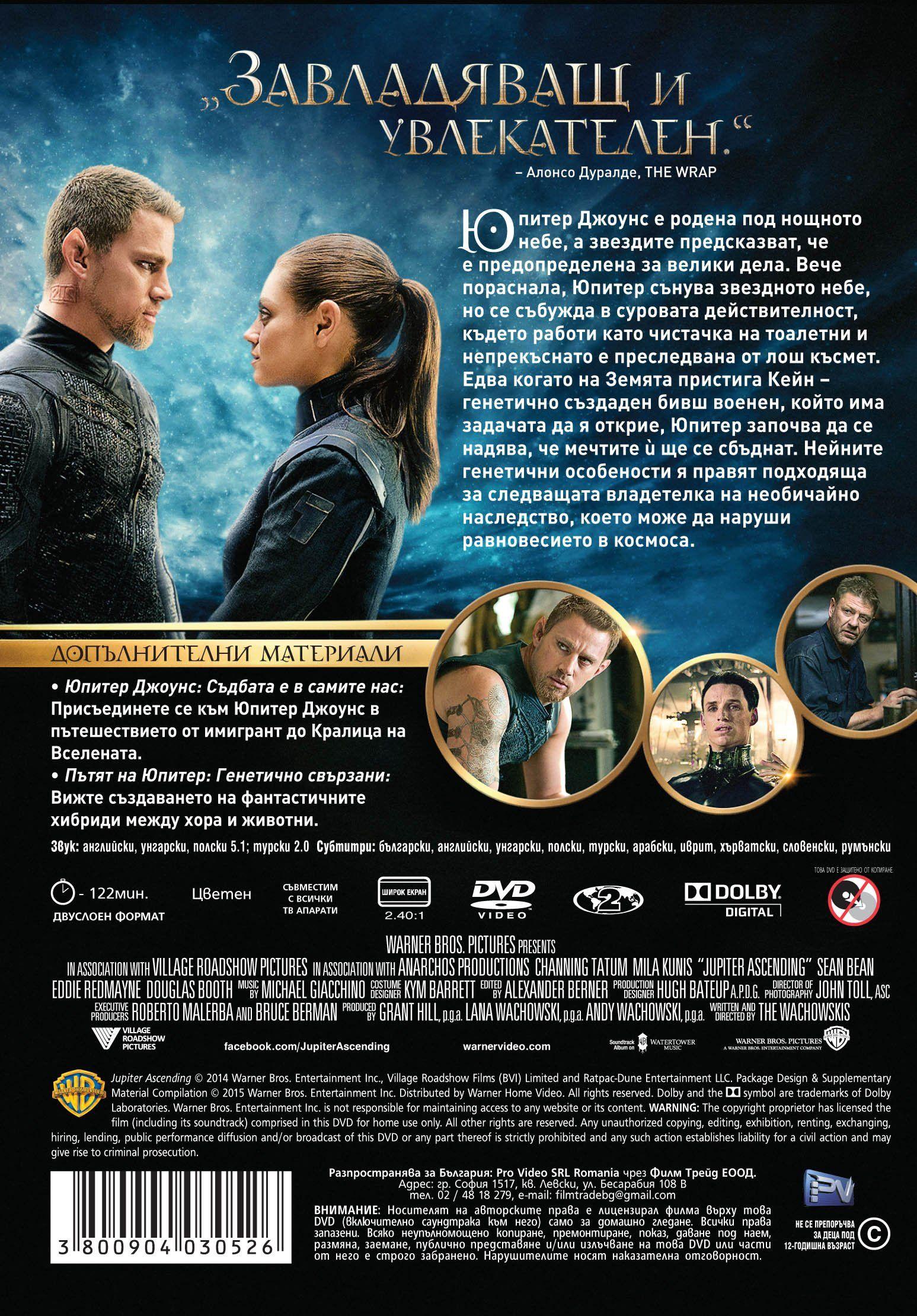 Пътят на Юпитер (DVD) - 3