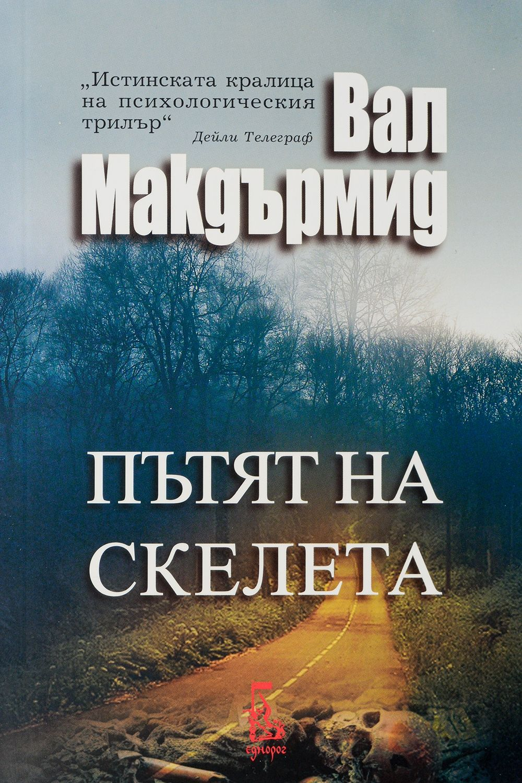 Пътят на скелета - 1