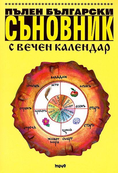 Пълен български съновник с вечен календар - 1