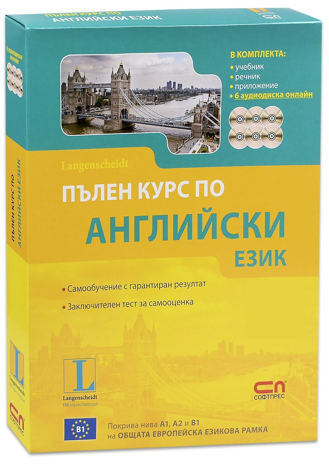 Пълен курс по английски език (учебник, речник, приложение + 6 аудиодиска за сваляне онлайн) - 1
