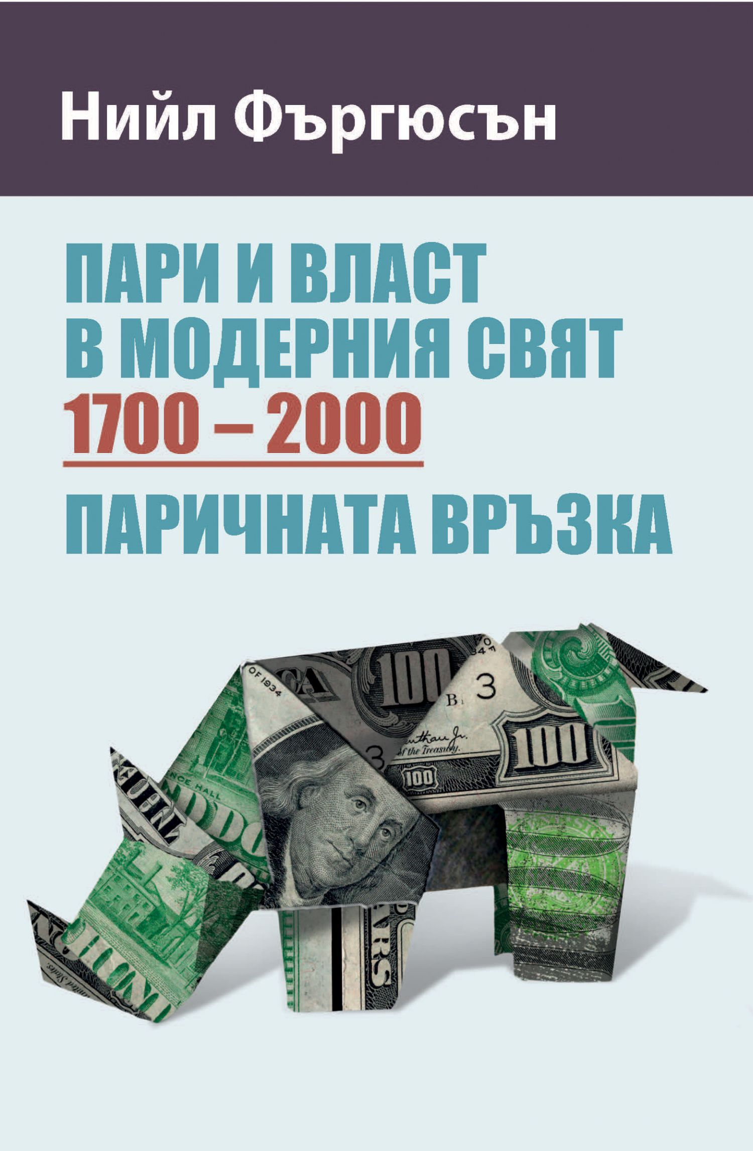 Пари и власт в модерния свят (1700 – 2000). Паричната връзка - 1