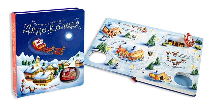 Пътуване с шейната на Дядо Коледа (с шейна и 4 писти) - 2