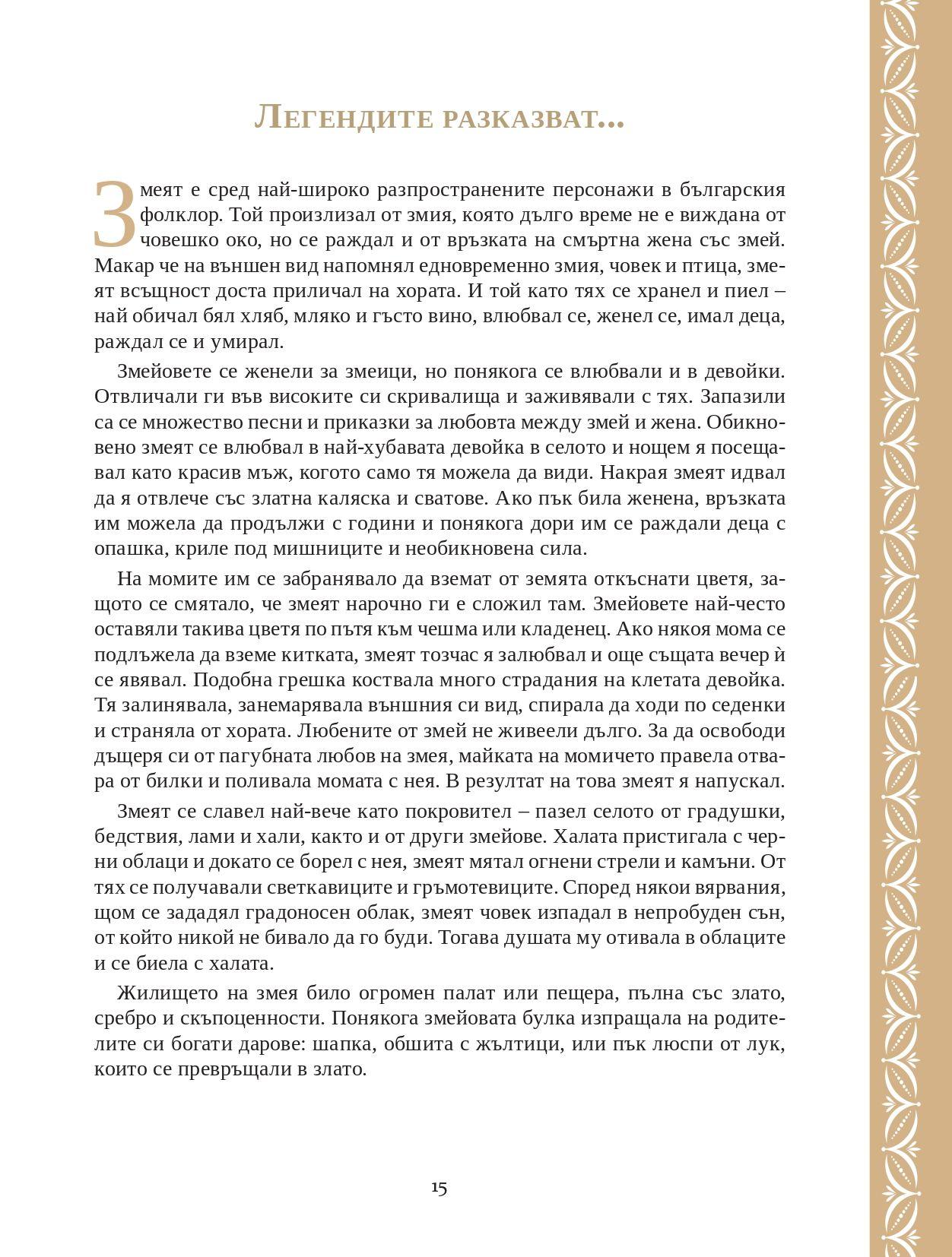Енциклопедия: Български митични създания - 4