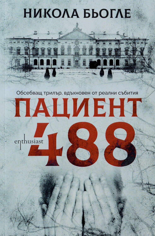 Пациент 488 - 1