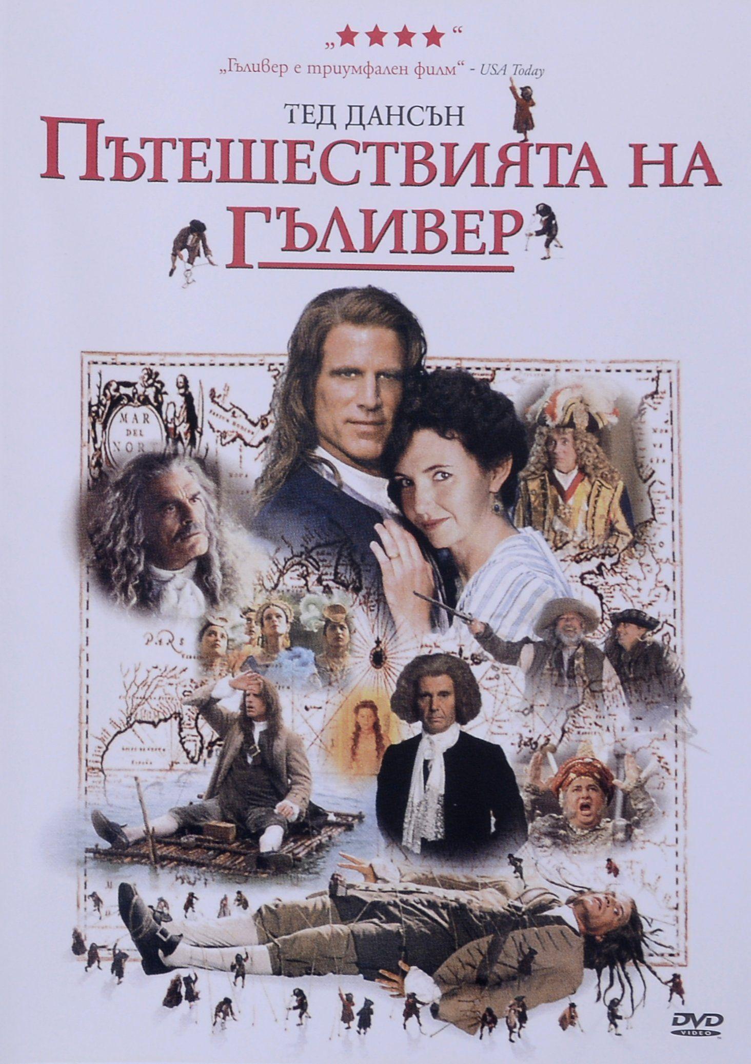 Пътешествията на Гъливер (1996) (DVD) - 1
