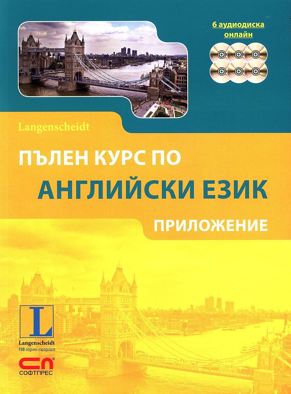 Пълен курс по английски език (учебник, речник, приложение + 6 аудиодиска за сваляне онлайн) - 16