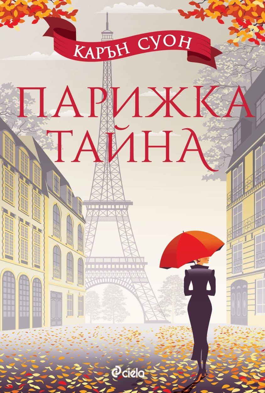 Парижка тайна - 1