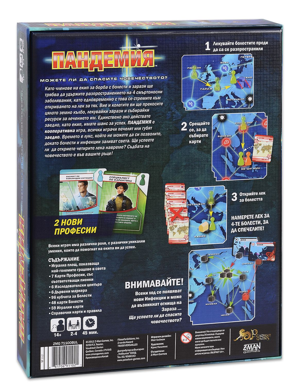 Настолна игра Пандемия - 2