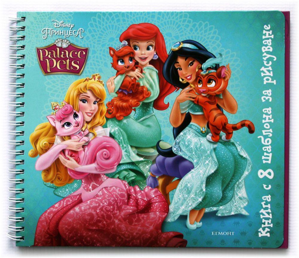 Палас Петс: Книга с 8 шаблона за рисуване - 1