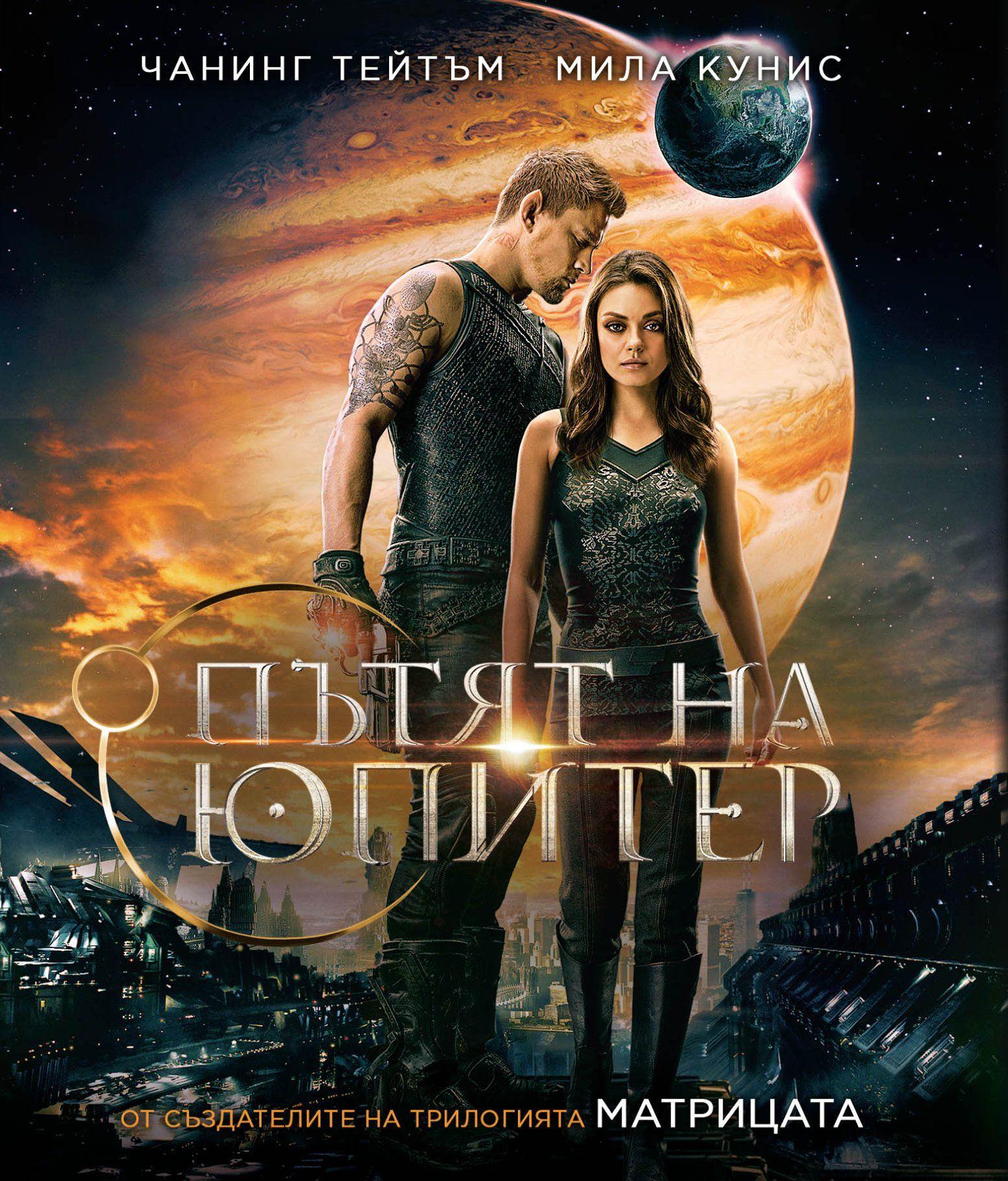 Пътят на Юпитер (Blu-Ray) - 1