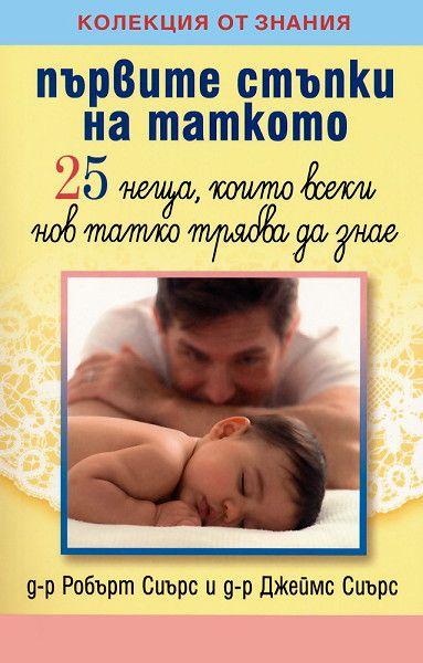 Първите стъпки на таткото - 1