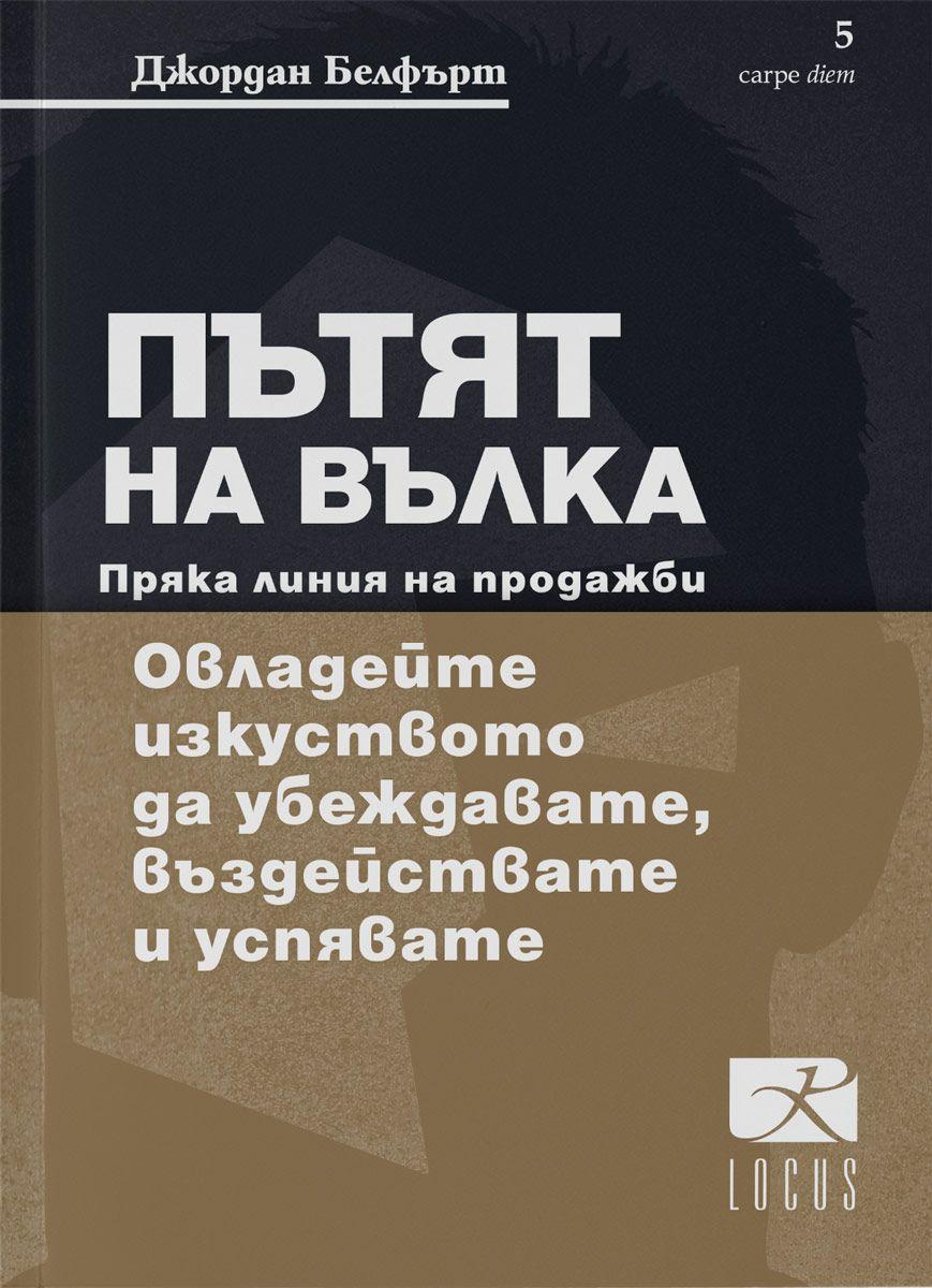 p-tjat-na-v-lka-prjaka-linija-na-prodazhbi - 1