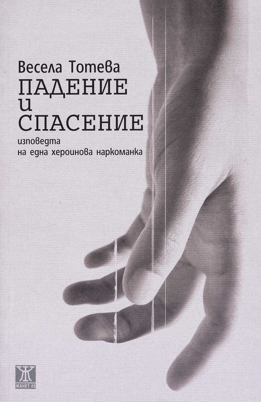 Падение и спасение. Изповедта на една хероинова наркоманка - 3