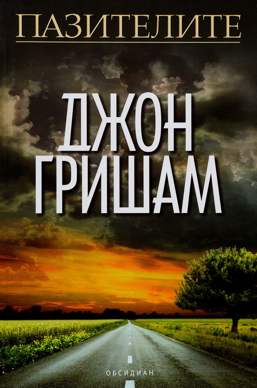 Пазителите (Джон Гришам) - 1