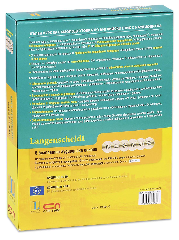 Пълен курс по английски език (учебник, речник, приложение + 6 аудиодиска за сваляне онлайн) - 2