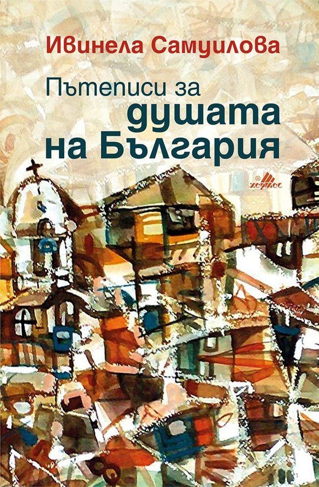 Пътеписи за душата на България - 1