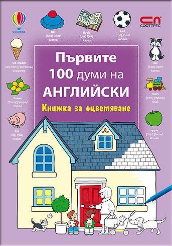 Първите 100 думи на английски: Книжка за оцветяване - 1