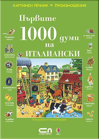 Първите 1000 думи на италиански: Картинен речник + произношения - 1