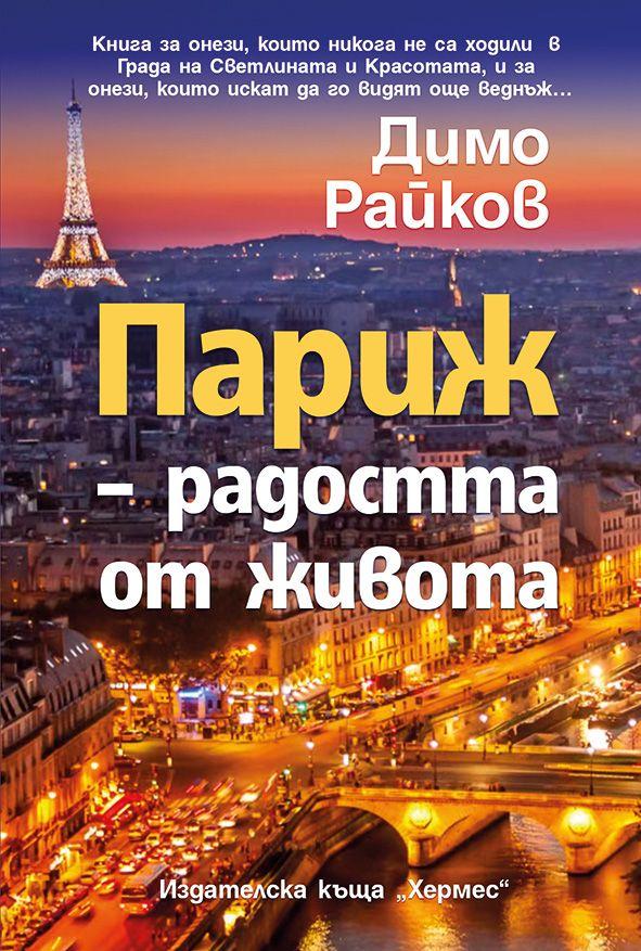 Париж – радостта от живота - 1