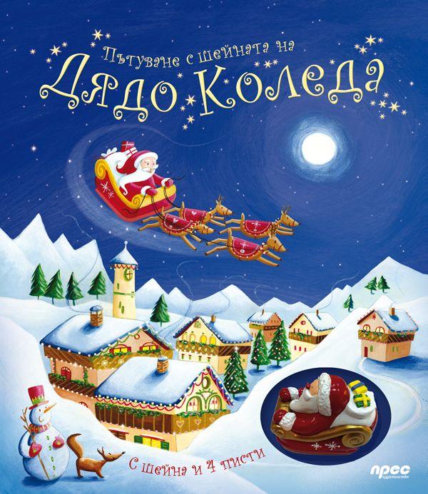 Пътуване с шейната на Дядо Коледа (с шейна и 4 писти) - 1