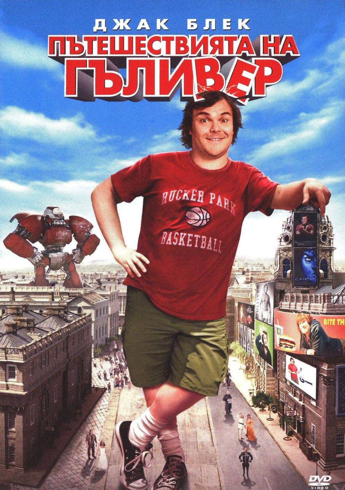 Пътешествията на Гъливер (DVD) - 1