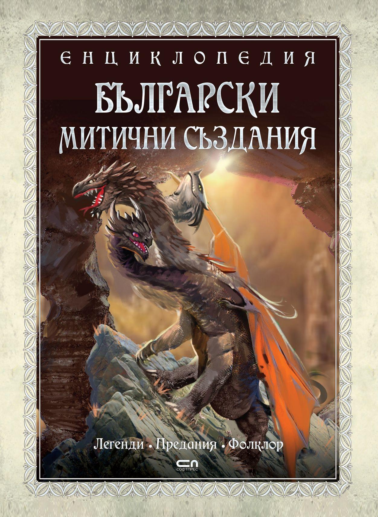 Енциклопедия: Български митични създания - 1