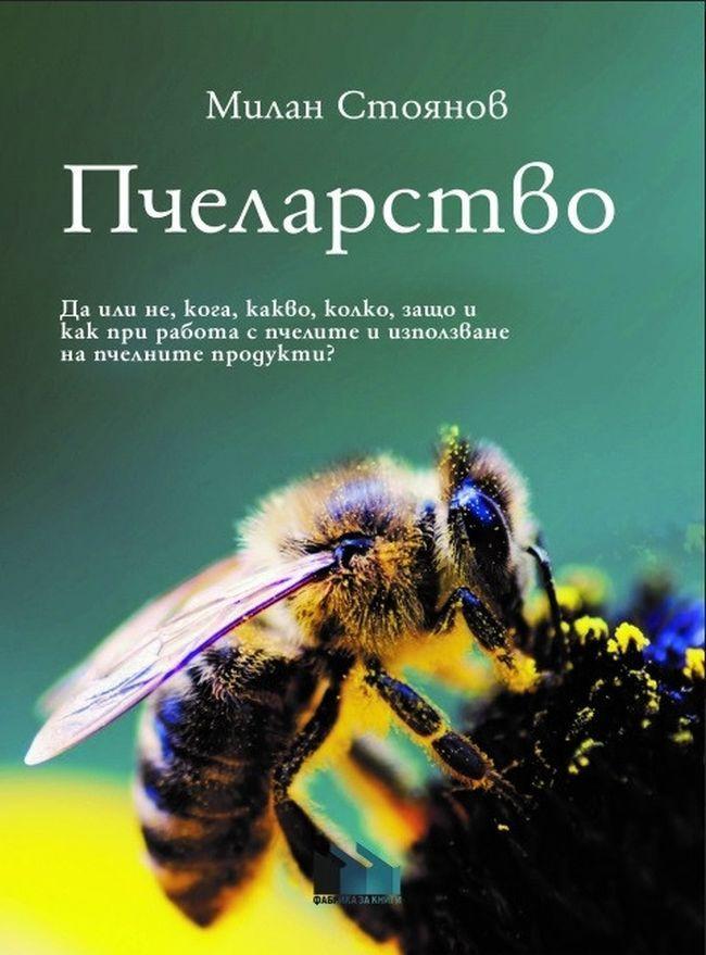Пчеларство (Милан Стоянов) - 1