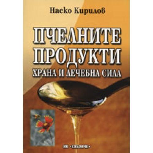 Пчелните продукти - 1