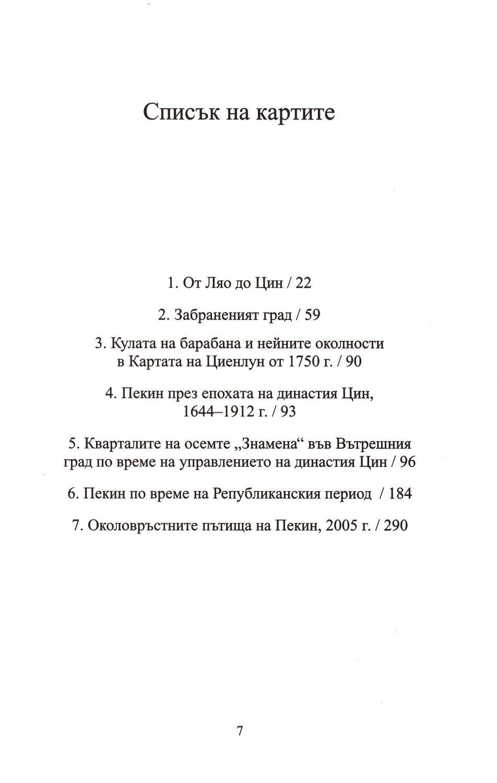 pekin-3 - 4