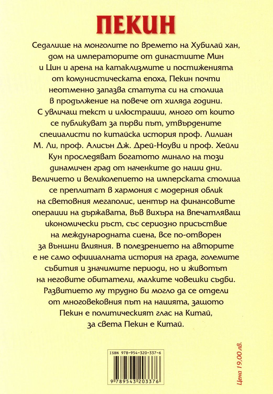 pekin-1 - 2