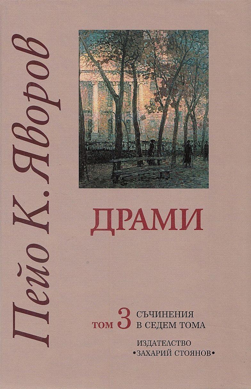 Пейо К. Яворов. Съчинения в седем тома – том 3: Драми (твърди корици) - 1