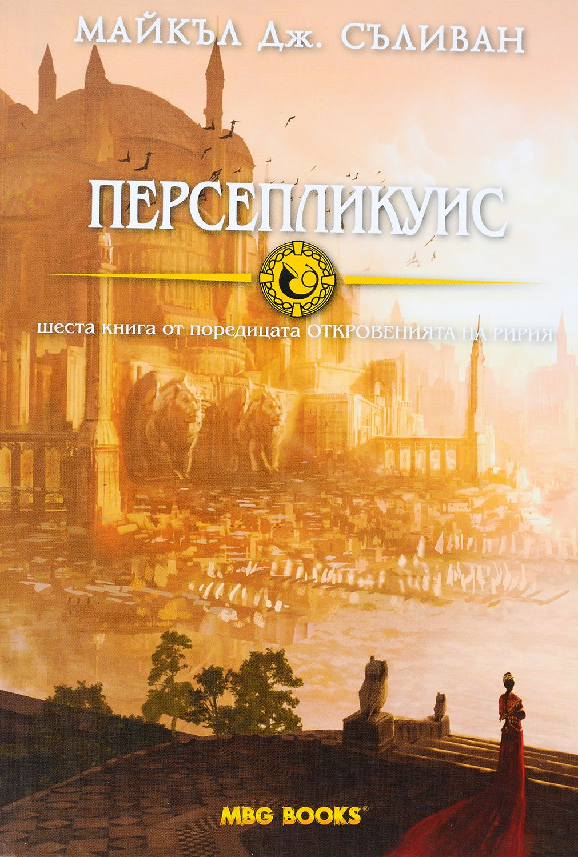 Персепликуис (Откровенията на Ририя 6) - 1
