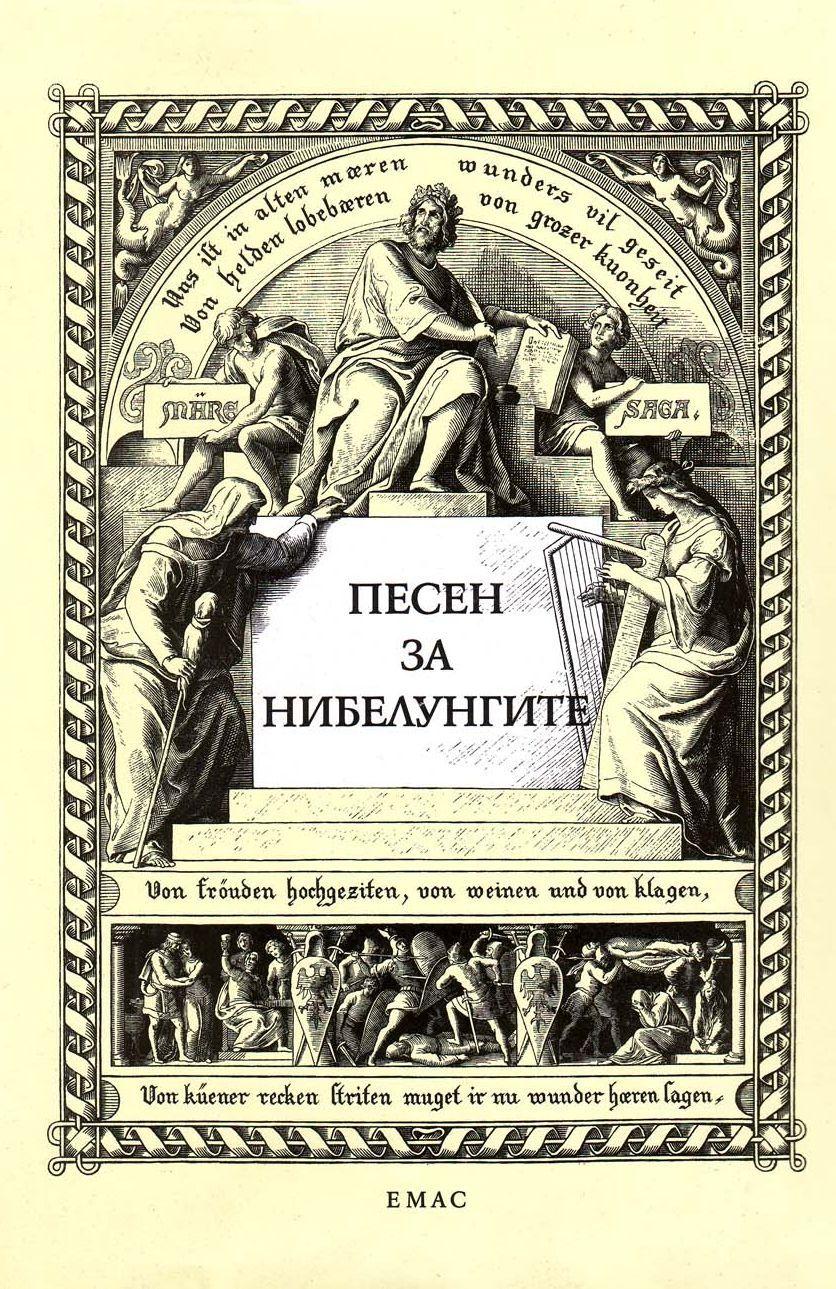 Песен за нибелунгите (луксозно издание) - 1