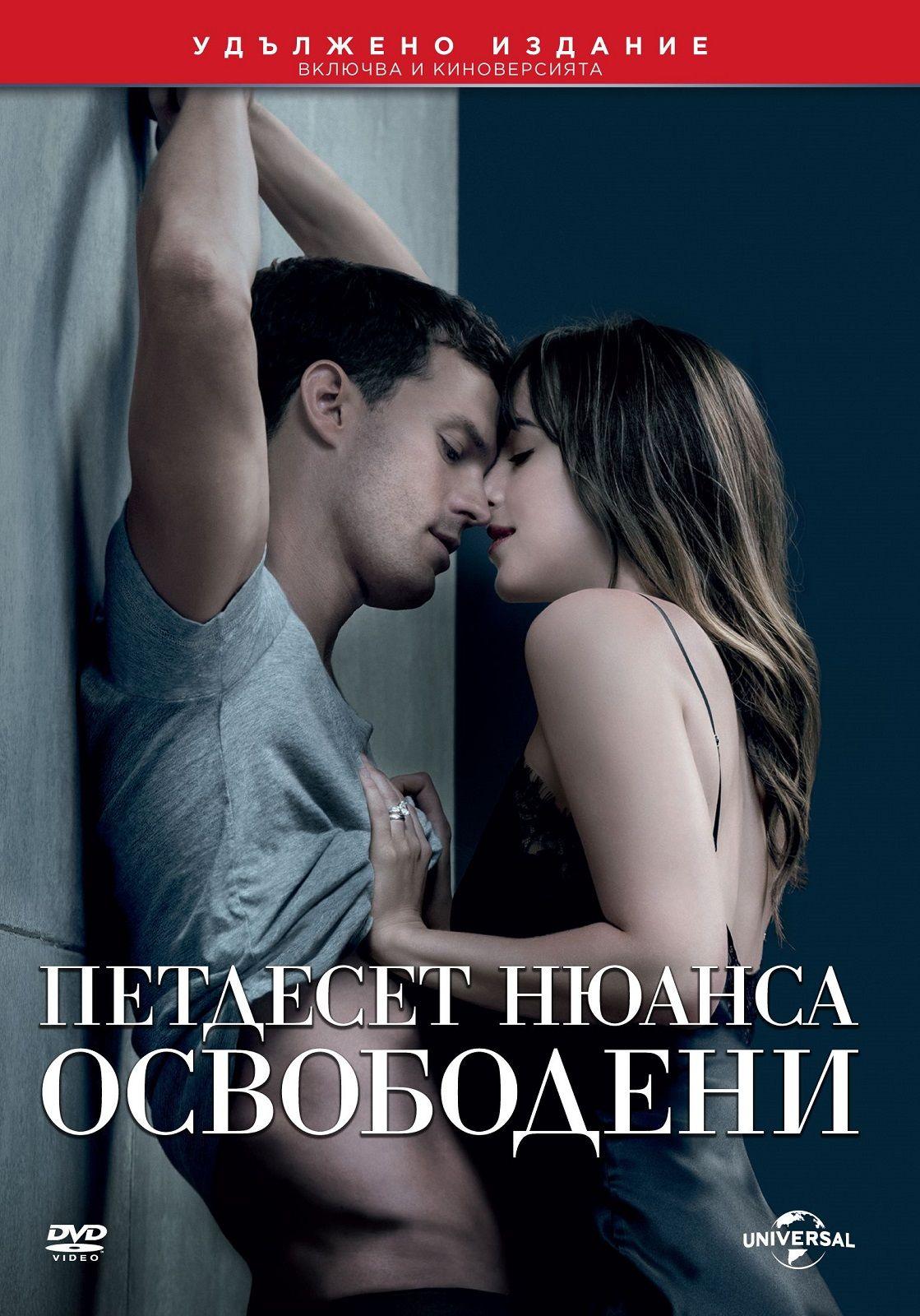 Петдесет нюанса освободени (DVD) - 1