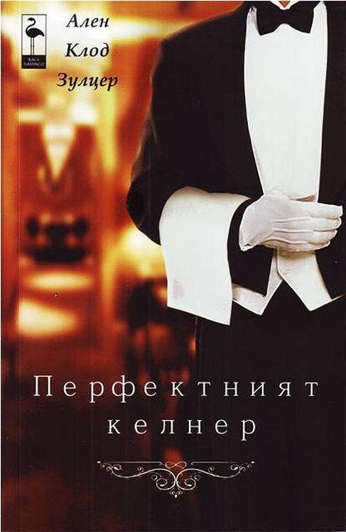 perfektnijat-kelner - 1