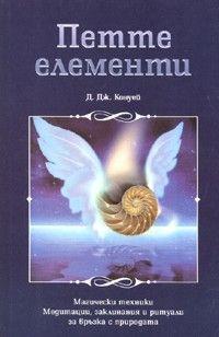 Петте елементи - 1