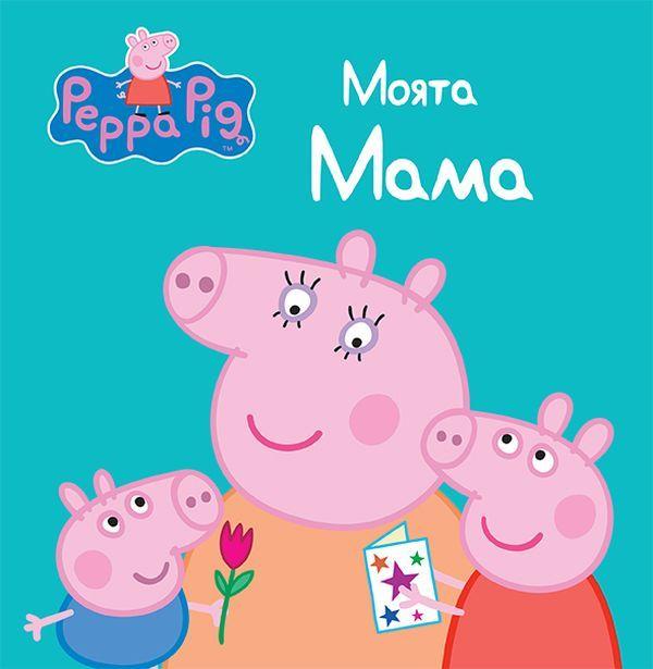 Peppa Pig: Моята мама - 1
