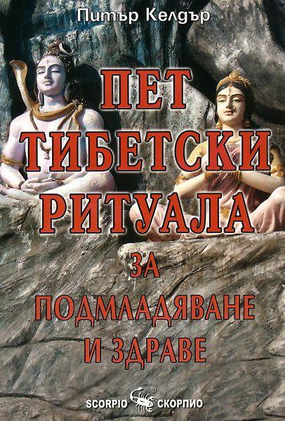 Пет тибетски ритуала за подмладяване и здраве - 1
