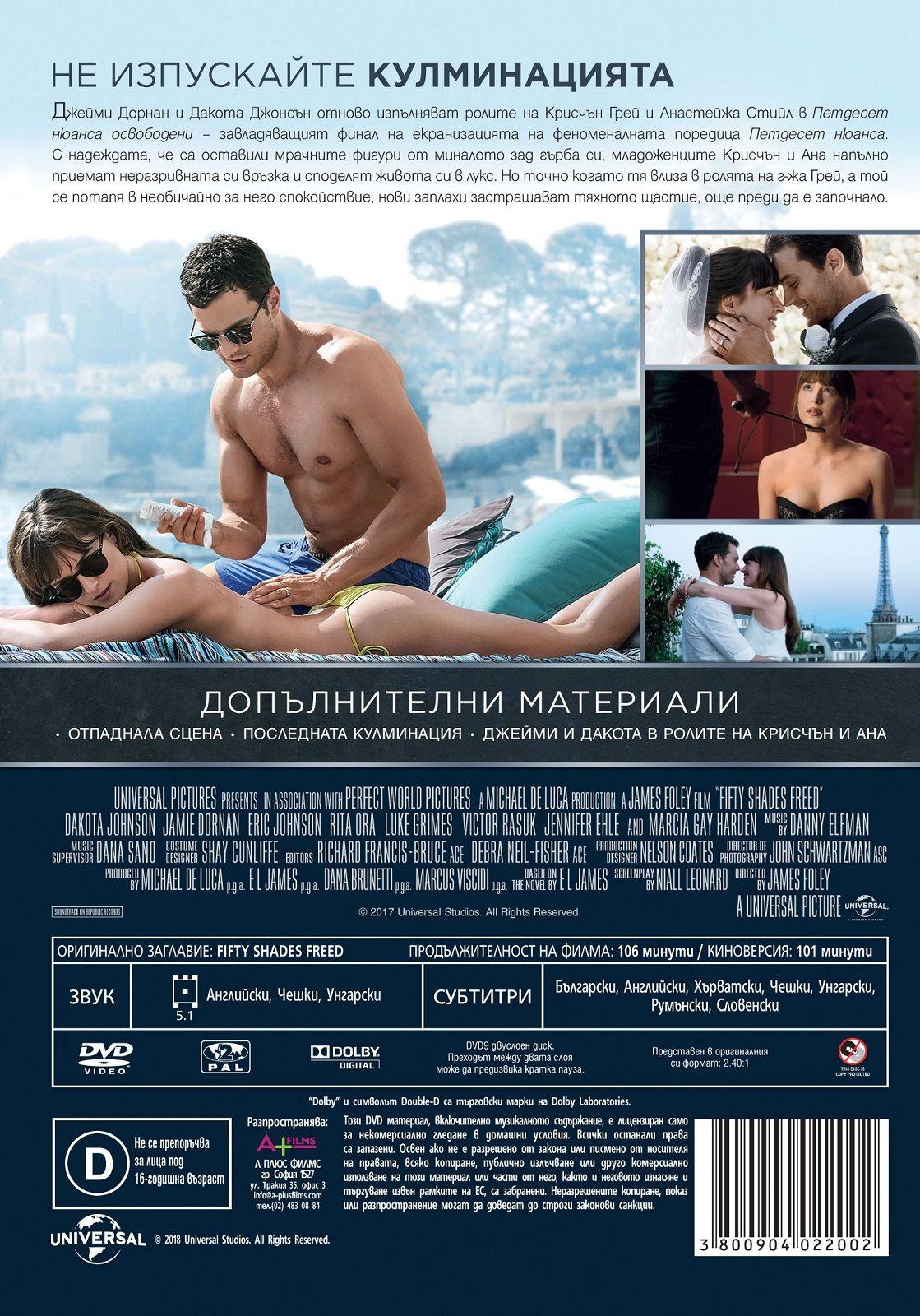Петдесет нюанса освободени (DVD) - 2