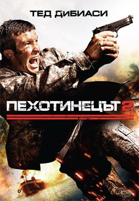 Пехотинецът 2 (DVD) - 1
