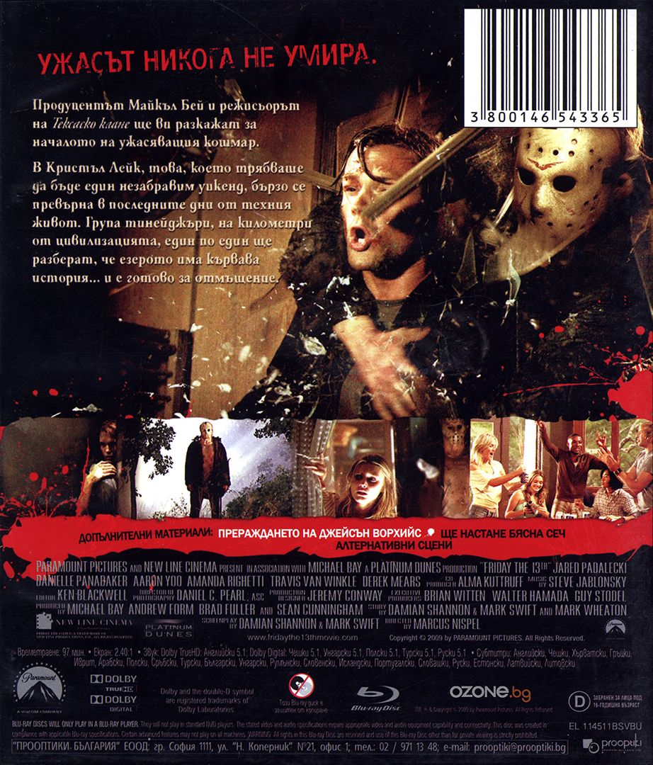 Петък 13-ти (Blu-Ray) - 3