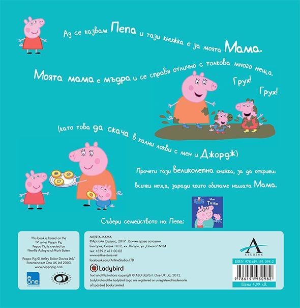Peppa Pig: Моята мама - 2