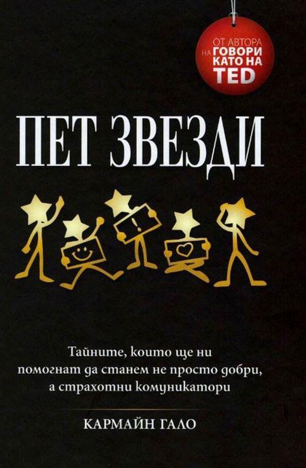 Пет звезди - 1