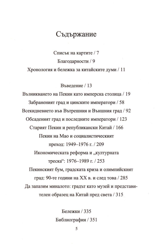 pekin-2 - 3