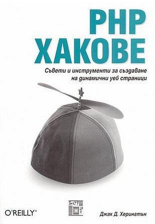 php-hakove-tv-rdi-korici - 1