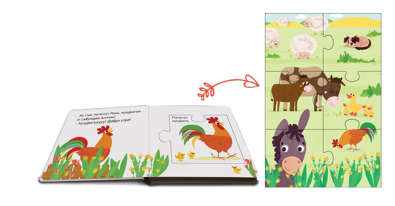 Първа книга. Първи пъзел: Пиленцето Жълтурко и други животни - 2