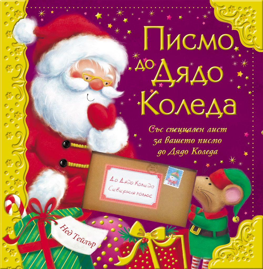 Писмо до Дядо Коледа - 1