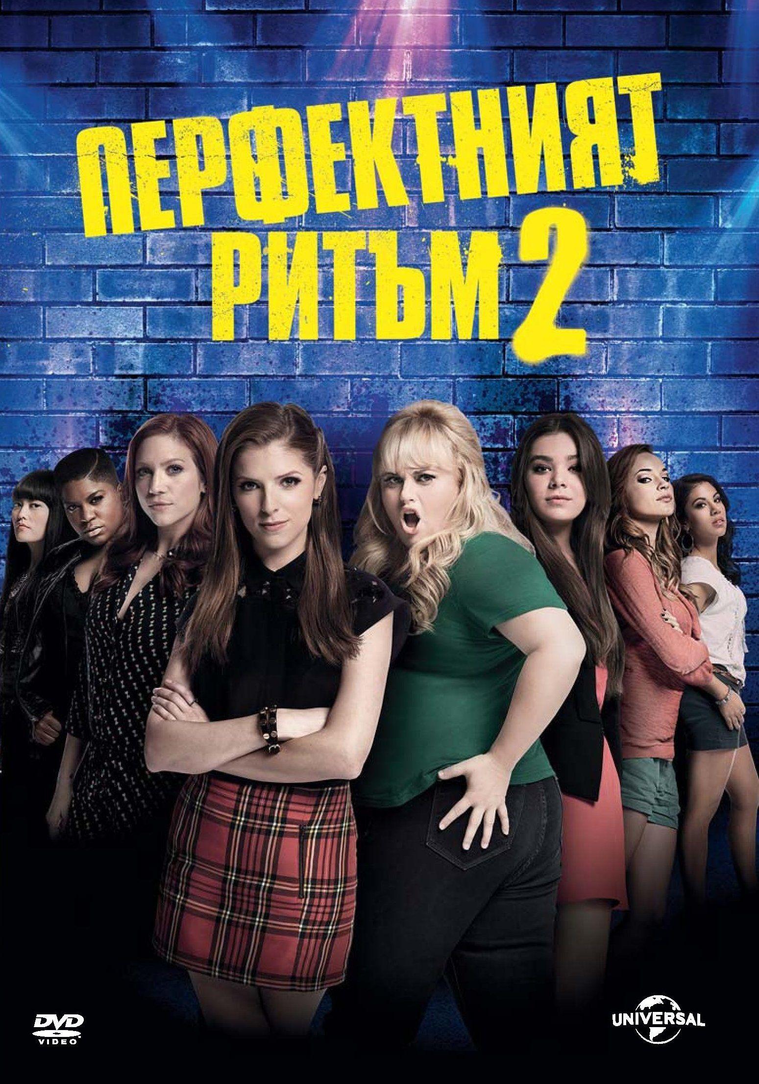 Перфектният ритъм 2 (DVD) - 1