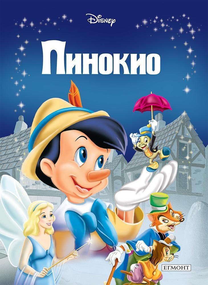 Пинокио (Приказна колекция) - 1